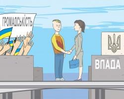 img_Громадськість_та_Влада